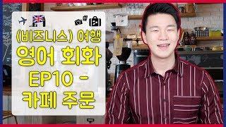 영어로 카페에서 주문하는 법 [(비즈니스) 여행 영어 회화 EP10]