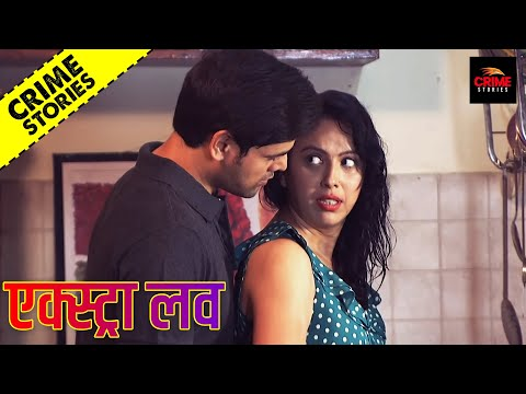 क्राइम स्टोरीज़ – एक्स्ट्रा लव | NEW RELEASED CRIME STORIES – EXTRA LOVE | Eagle Crime Stories