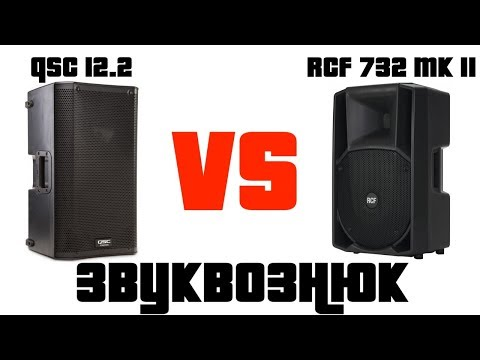 Сравнение QSC 12.2 и RCF 732 mk II