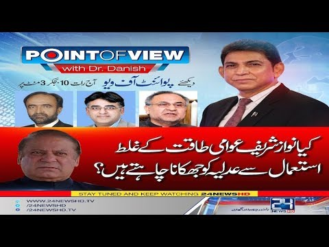 Is Nawaz Sharif misusing of public support?   Point of View   19 Feb 2018   24 News HD