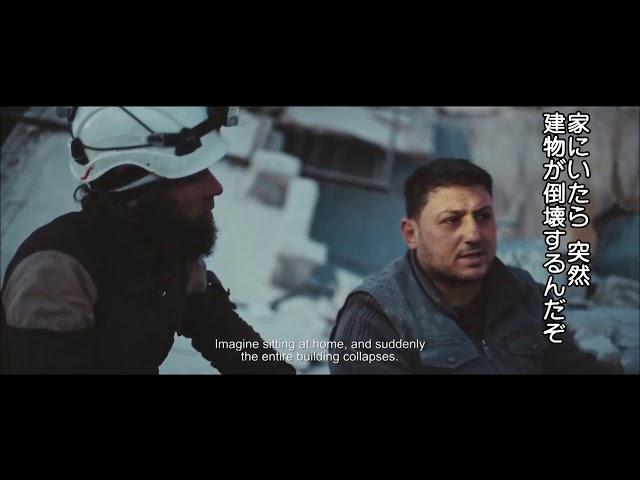 映画『アレッポ 最後の男たち』予告編