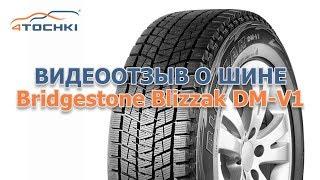 Обзор шины Bridgestone Blizzak DM-V1 на 4 точки. Шины и диски 4точки - Wheels & Tyres
