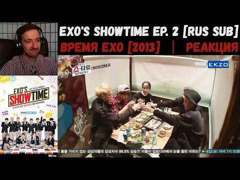 РЕАКЦИЯ на EXO's Showtime Ep. 2 [RUS SUB] | Время EXO [2013]