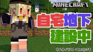 【マインクラフト/Minecraft】久々に地下に風穴開けちゃうよ~~~🌪【不知火フレア/ホロライブ】