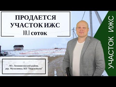 Купить земельный участок в коттеджных поселках Санкт