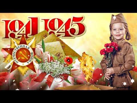 С праздником, дорогие ветераны! Красивое видео поздравление с 9 Мая! Спасибо нашим дедам  за победу!