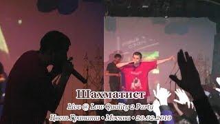 Шахматист • Live @ Low Quality 2 Party • Цвет Граната • Москва • 20.02.2010