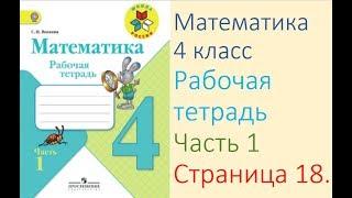 Математика рабочая тетрадь 4 класс  Часть 1 Страница 18.  М.И Моро С.И Волкова