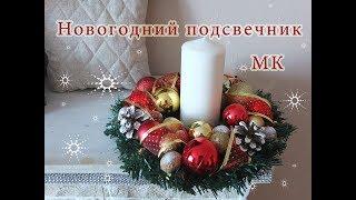 Новогодний декор/подсвечник для стола/ новогодний декор/мастер класс