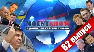 Саакашвили решил диктовать условия Европе. MOUNT SHOW #82