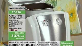 """Хлебопечка """"Эконом"""""""