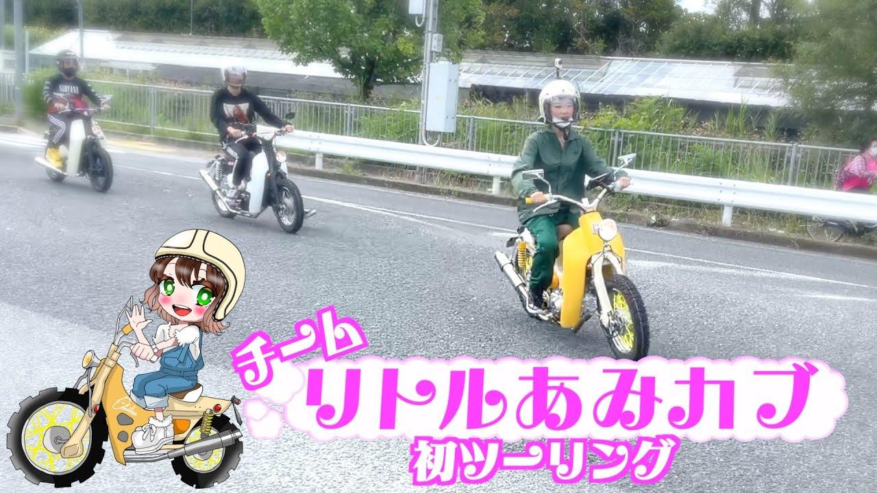 【初ツーリング】JKバイク女子がチーム結成‼️初心者ライダーだけで行くハチャメチャな旅の始まり‼️