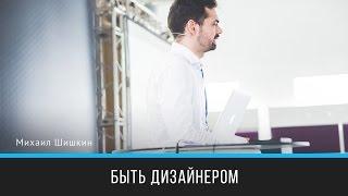 Быть дизайнером | Михаил Шишкин | Prosmotr