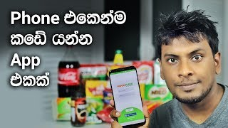 Apps සිකුරාදා ep 14 -  Mogo Super Home Delivery Services in Sri Lanka