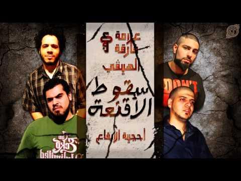 3alama Fariqa Ft. Al Hevy سقوط الاقنعه