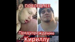 Асхаб Тамаев вновь ответил Кириллу Терешину Последнее предупреждение Асхаба Асхаб vs Руки Базуки