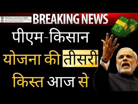 third-installment-of-pm-kisan-yojana-plan-from-today-54-percent-farmers-will-not-get-money-#pmkisan