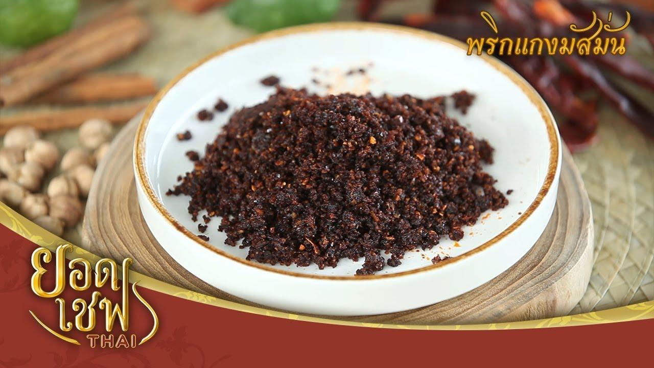 พริกแกงมัสมั่น   ยอดเชฟไทย (Yord Chef Thai 22-09-19)