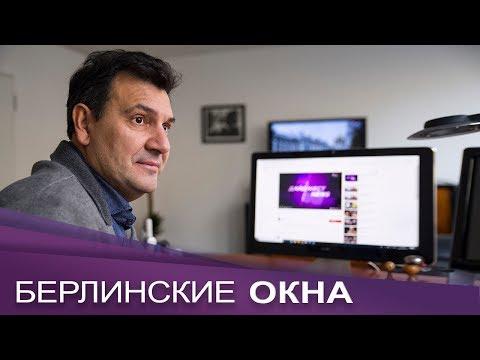 Интервью с гендиректором телеканала OstWest Петром Тицки
