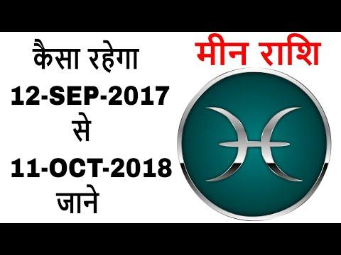 meen rashi 2017-2018 in hindi