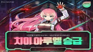 "Soulworker ""Chii Aruel Advancement"", be reborn with a small resolution (ENG SUB)"