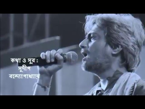 RONGIN Sudip Bandyopadhyay 'Bhije Jachchhi Ami'