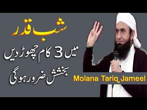 Maulana Tariq Jameel Latest Bayan 8 June 2018 Ramadan Shab E Qadr Main 3 Kaam Kar Lain Laylatul Qadr