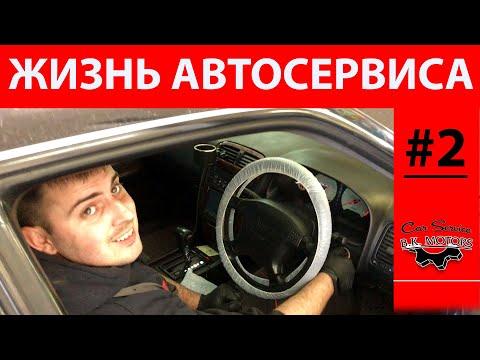Жизнь Автосервиса #2    BKMotors Odessa