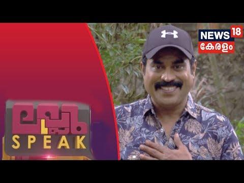 ലല്ലു സ്പീക്കില് സുരാജ് വെഞ്ഞാറമ്മൂട്   Suraj Venjaramoodu In Lallu Speak   9th November 2019