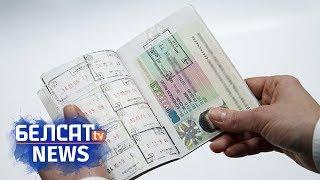 Польшча гатовая адмяніць візы для беларусаў | Польша готова отменить визы для белорусов