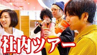 日本コカ・コーラの社内が凄い!!就活生必見!!