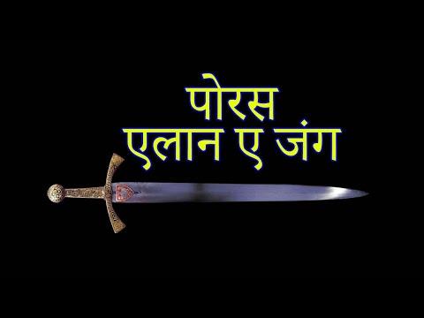 Episode 2 - Battle of Hydaspes -  Porus vs Alexander - The War - Web Series Hindi