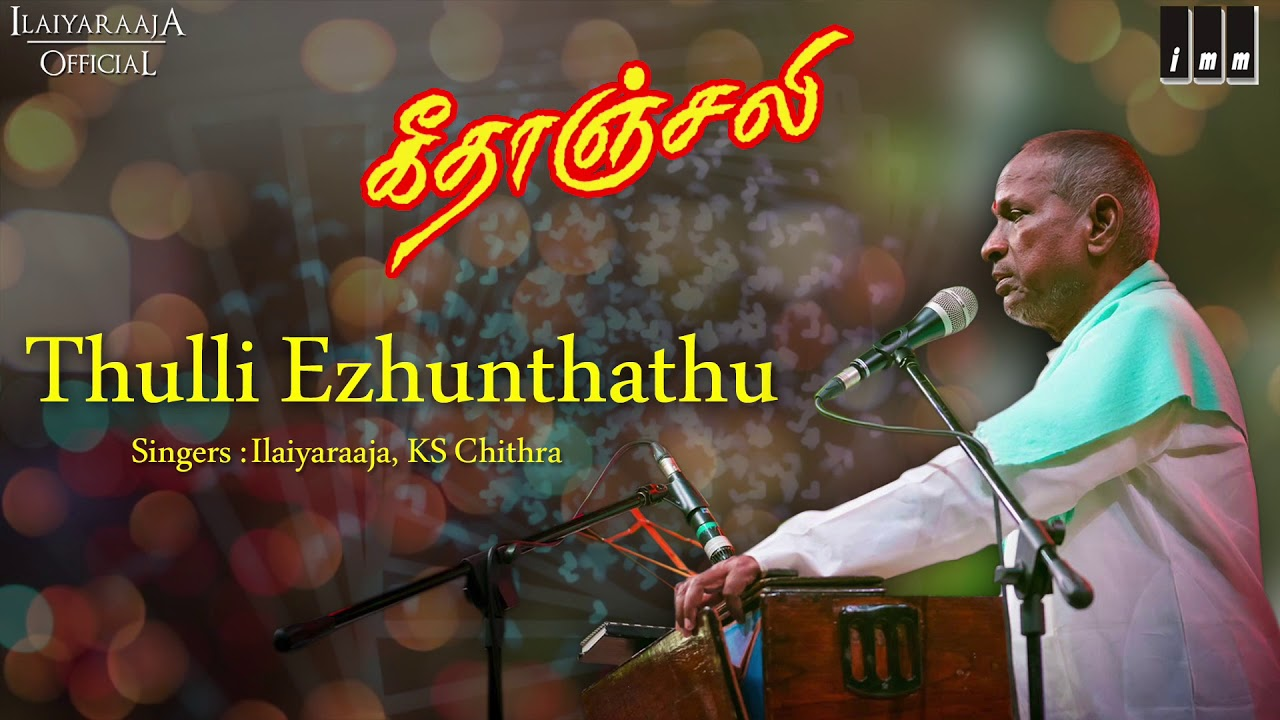 thulli ezhunthathu paatu song