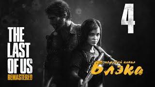 Тесс [Last of Us: Remastered/PS4 #4]