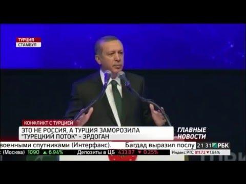 Эрдоган: это не