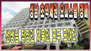 [부동산추천] 성남 푸르지오시티 오피스텔 경매/ 원룸!…