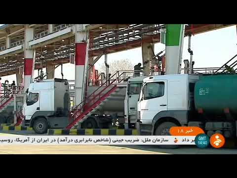 Iran Petroleum transport terminal, Shahr-e Rey county ايستگاه بارگيري سوخت شهرري تهران ايران