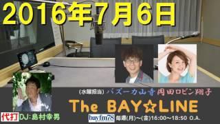 DJ:島村幸男&岡田ロビン翔子(チャオ ベッラ チンクエッティ) ※バズー...