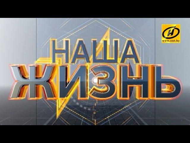 «Запад-2017» станет темой ток-шоу «Наша жизнь» 25 сентября