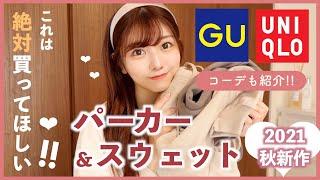 【パーカー・スウェット】GUとUNIQLO!秋冬絶対買い❤︎サイズ、色味など徹底解説!コーデも紹介!!