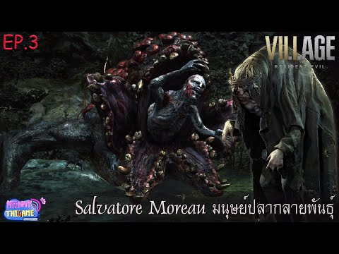 EP 3 เเวมไพร์สาวออกล่า!!!   Resident Evil Village