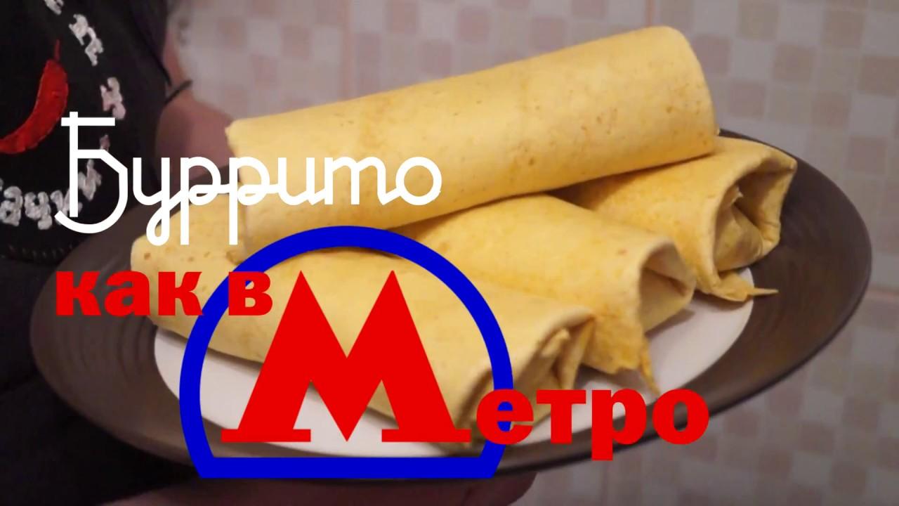 Рецепт бурито как в московском метро