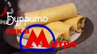 Рецепт с пачки (Буррито как в Московском метро) Специальный выпуск