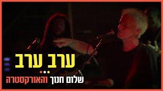שלום חנוך והאורקסטרה (תזמורת הג'אז הישראלית) - ערב ערב