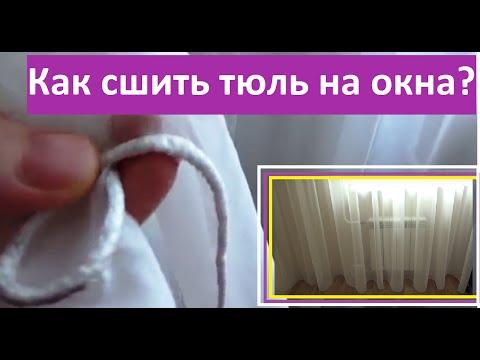 как сшить шторку на кухню из вуали фото