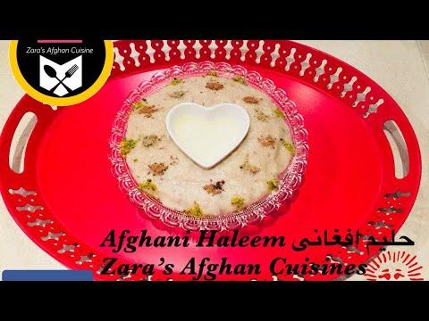 حليم افغانى Afghani Haleem