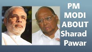 PM Modi About Sharad Pawar