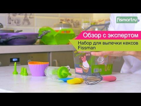 Набор для выпечки кексов Fissman видеообзор (7752)   Fismart.ru