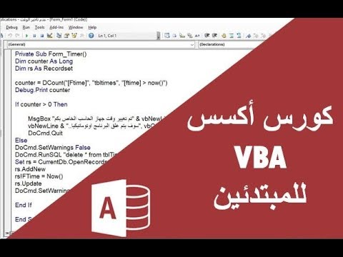 كورس اكسس vba للمبتدئين #10 - Object Variables