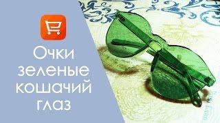 Зеленые очки кошачий глаз с Aliexpress . Солнцезащитные очки с Алиэкспресс
